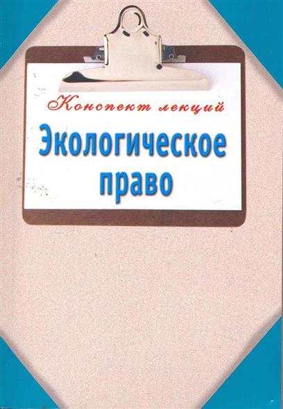 Кузнецова Н. (сост.) Экологическое право