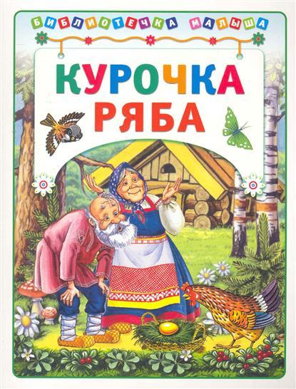 Деревянко Т. (ред.) Курочка Ряба мягкова н ред курочка ряба