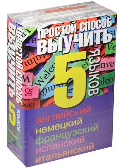 Простой способ выучить 5 языков: Английский. Немецкий. Французский. Испанский. Итальянский (комплект из 5 книг в упаковке)
