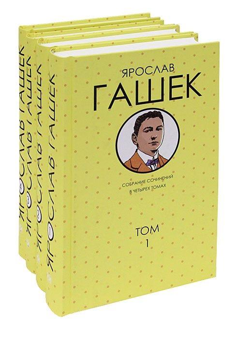 Ярослав Гашек. Собрание сочинений в четырех томах (комплект из 4 книг)