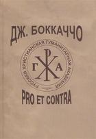 Дж. Боккаччо: pro et contra. Личность и творчество Боккаччо в оценке отечественных исследователей. Антология