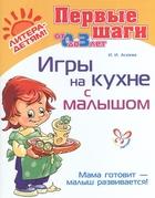 Игры на кухне с малышом