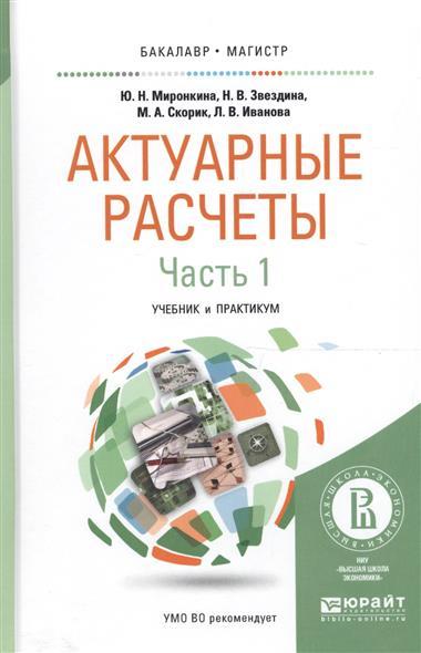 Актуарные расчеты. В двух частях. Часть 1. Учебник и практикум для бакалавриата и магистратуры