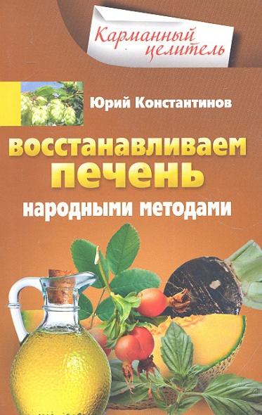 Константинов Ю. Восстанавливаем печень народными средствами яигрушка настольная игра в поисках цвета
