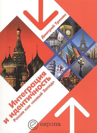 """Интеграция и идентичность: Россия как """"новый Запад"""""""