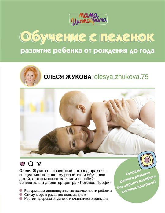 Жукова О. Обучение с пеленок. Развитие ребенка от рождения до года