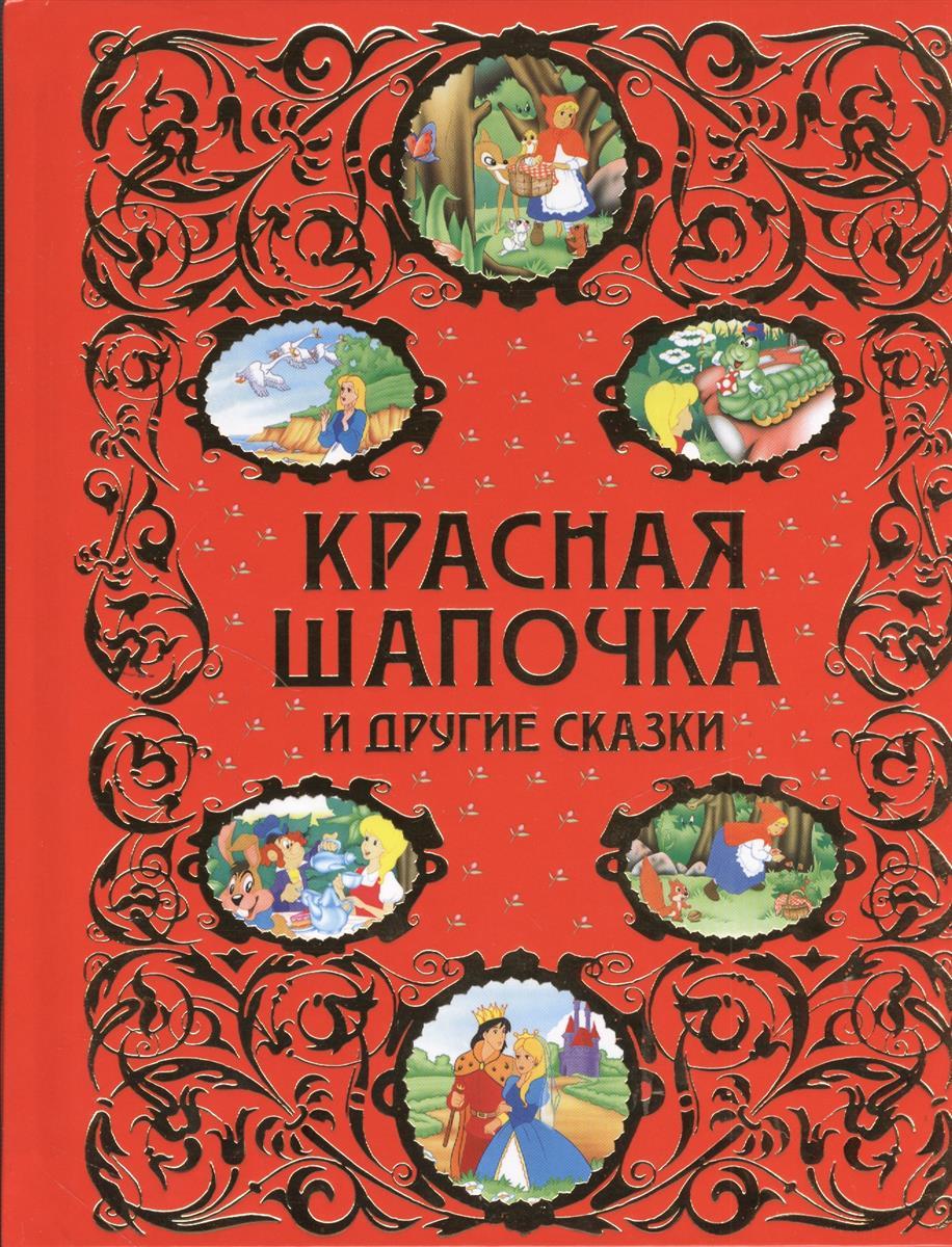 Кондрашова Л. (ред.) Красная Шапочка и другие сказки