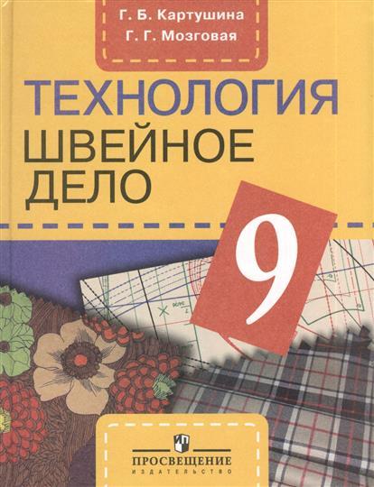 Технология. Швейное дело. 9 класс. Учебник для специальных (коррекционных) образовательных учреждений VIII вида. 3-е издание