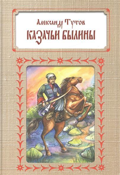 Тутов А. Казачьи былины евгений меркулов казачьи покрова избранное