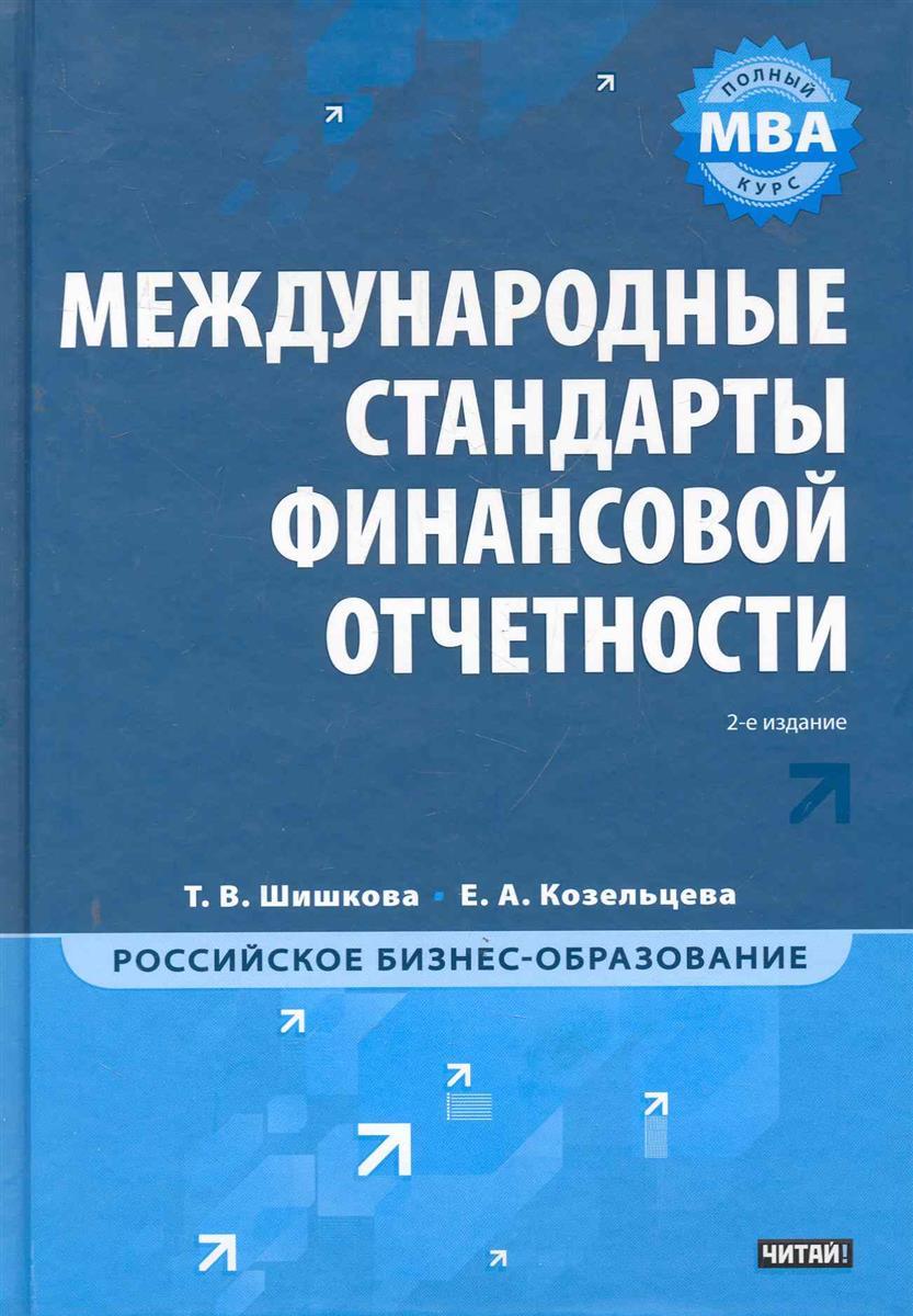 Шишкова Т., Козельцева Е. Международные стандарты финансовой отчетности... а е суглобов международные стандарты аудита в регулировании аудиторской деятельности