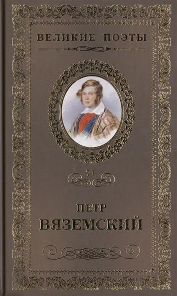 Великие поэты. Том 71. Петр Вяземский. Любить. Молиться. Петь