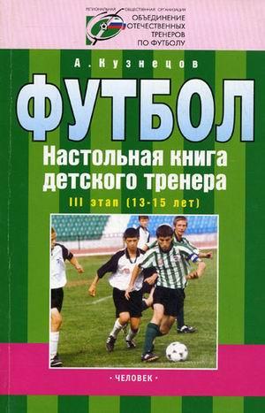 Футбол Настол. книга детс. тренера 3 этап