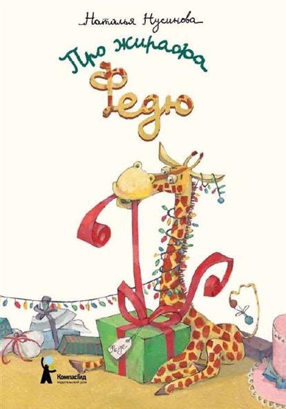 Нусинова Н. Про жирафа Федю ISBN: 9785000830970 н саконская про четыре цвета