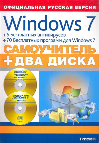 Windows 7 +5 беспл. антивир. +70 беспл. прог.