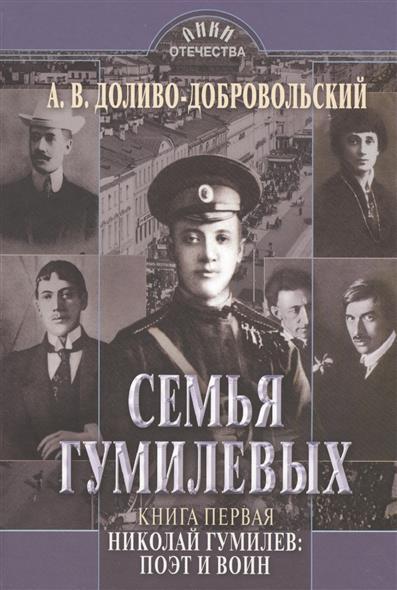 Семья Гумилевых. Книга первая. Николай Гумилев: поэт и воин