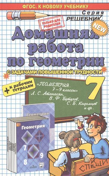 Домашняя работа по геометрии за 7 класс. С задачами повышенной трудности. К учебнику Л.С. Атанасян, В.Ф. Бутузова