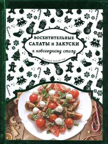 Восхитительные салаты и закуски к новогоднему столу