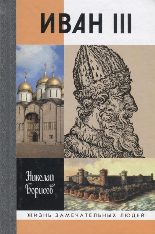 Борисов Н. Иван 3 н с борисов иван iii отец русского самодержавия
