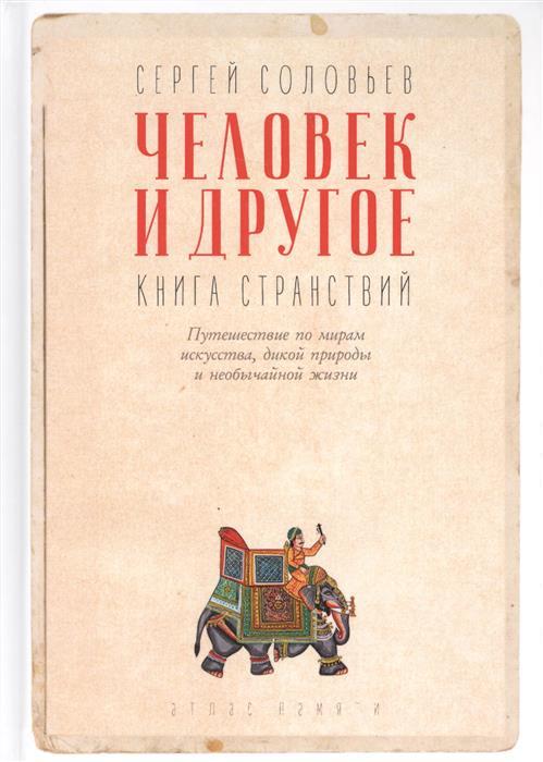Соловьев С. Человек и другое. Книга странствий
