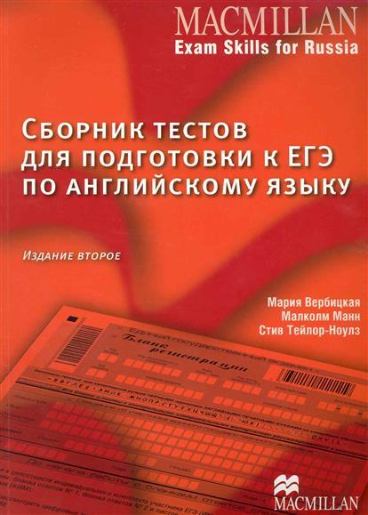 Macmillan Exam Skills for Russia Сб. текстов для подг. к ЕГЭ по англ. яз.