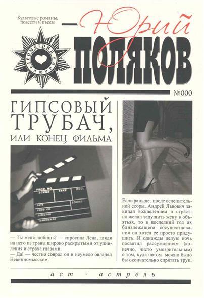 Поляков Ю. Гипсовый трубач или Конец фильма конец фильма или гипсовый трубач