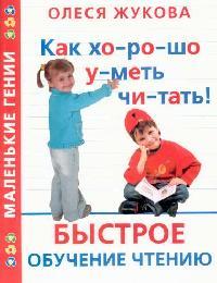 Как хорошо уметь читать