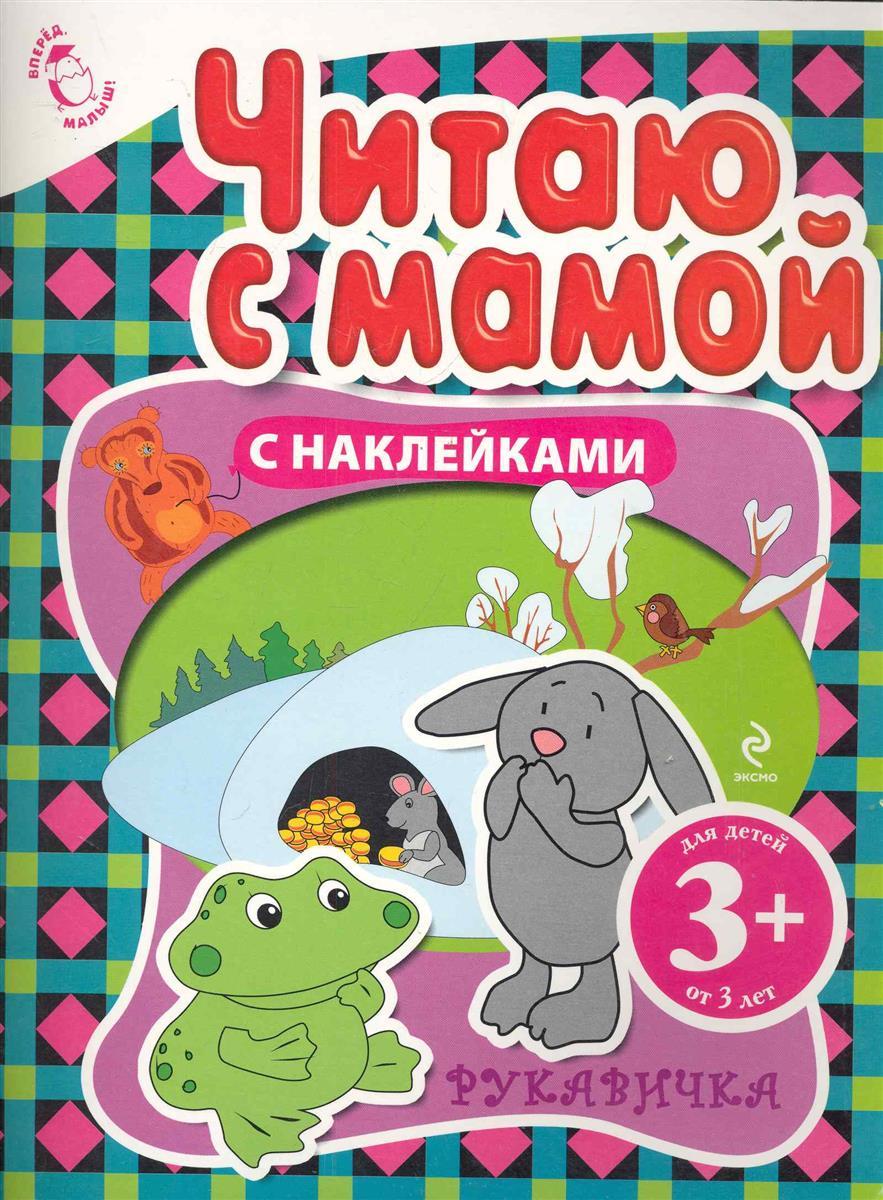Малофеева Н. (ред.) Рукавичка Читаю с мамой