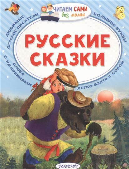 Толстой А., Аникин В., Науменко Г. (пер.) Русские сказки