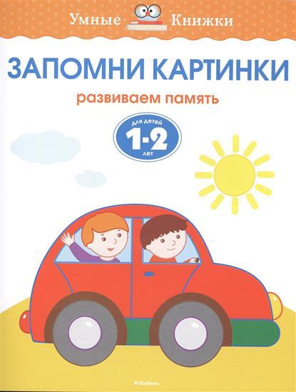 Земцова О. Запомни картинки. Развиваем память. Для детей 1-2 лет
