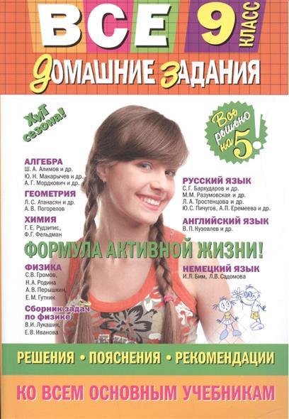 Все домашние задания. 9 класс. Решения, пояснения, рекомендации