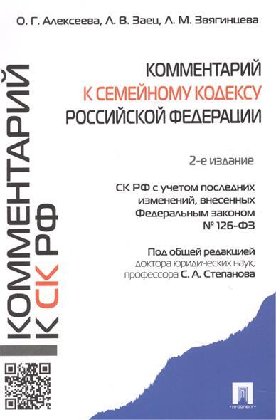 Комментарий к Семейному кодексу Российской Федерации