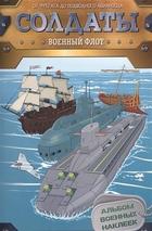 Солдаты. Военный флот. От фрегат до подводного авианосца. Альбом военных наклеек