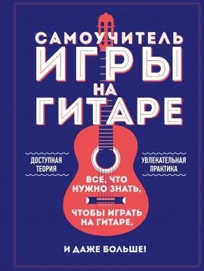 Шевченко А. Самоучитель игры на гитаре