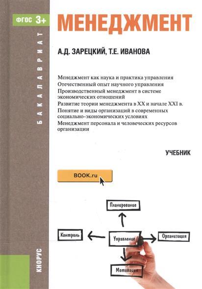 Менеджмент. Учебник для бакалавров