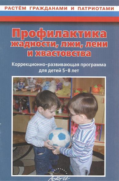 Профилактика жадности, лжи, лени и хвастовства. Коррекционно-развивающая программа для детей 5-8 лет