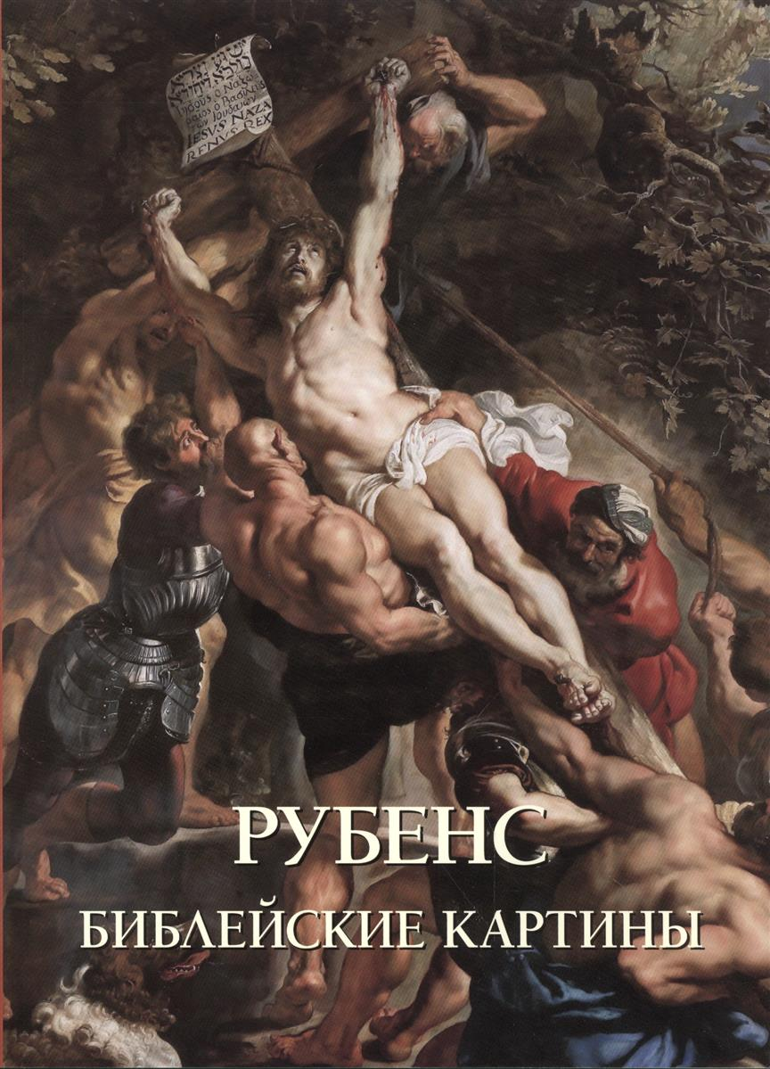 Астахов А. (сост.) Рубенс. Библейские картины астахов а сост евангелие
