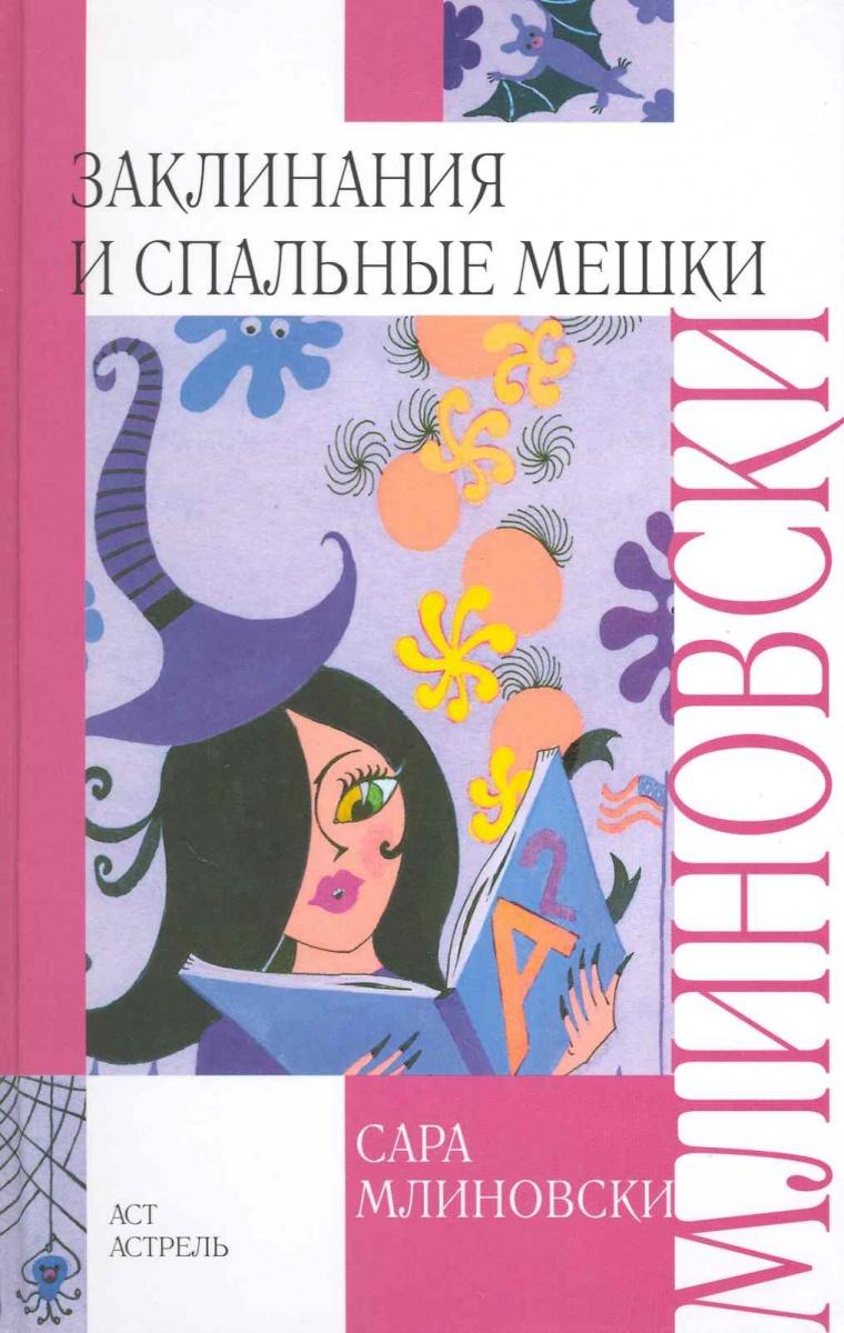 Млиновский С. Заклинания и спальные мешки спальные мешки для малышей bebe lazzi конверт