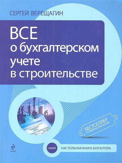Верещагин С.: Все о бухгалтерском учете в строительстве