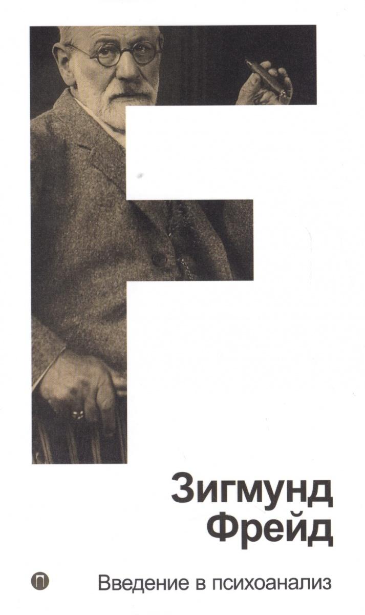 Фрейд З. Введение в психоанализ эрик берн введение в психиатрию и психоанализ для непосвященных