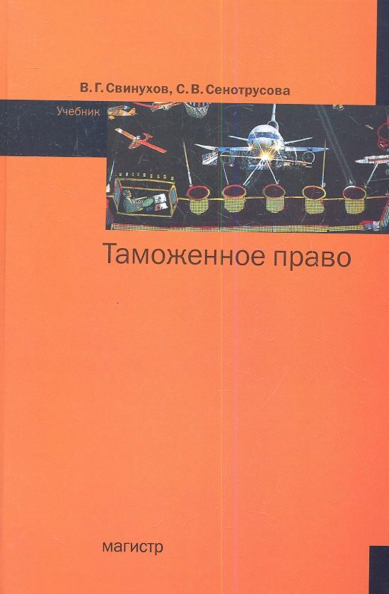 купить Свинухов В., Сенотрусова С. Таможенное право. Учебник недорого