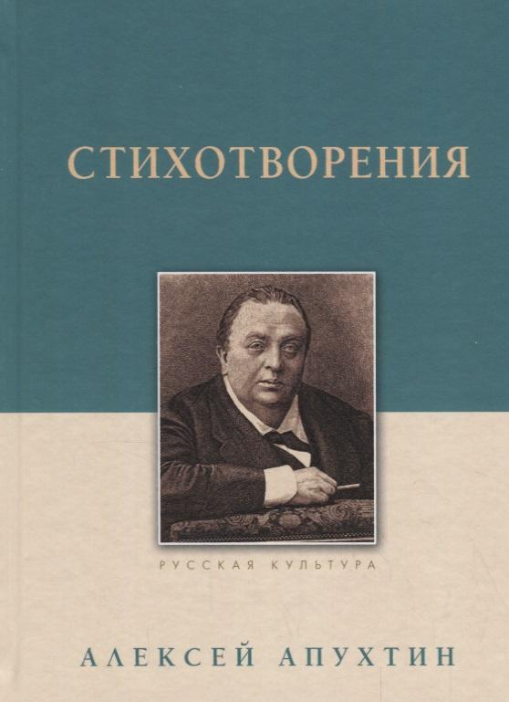 Стихотворения, Апухтин А.