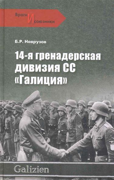 14-я гренадерская дивизия СС Галиция