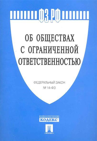 ФЗ Об ООО №14-ФЗ