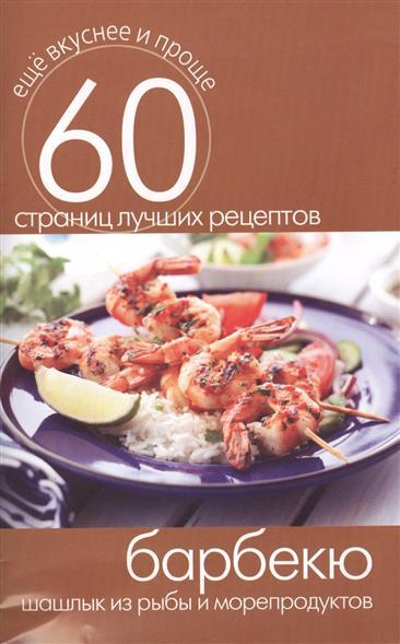Барбекю. Шашлык из рыбы и морепродуктов. 60 страниц лучших рецептов