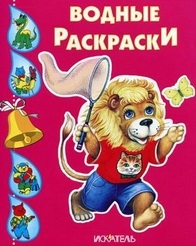 Цыганков И. (худ.) КР Львенок цыганков и худ теремок isbn 9785906998231