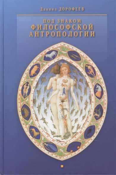 Под знаком филосовской антропологии. Спонтанность и суверенность в классической и современной философии