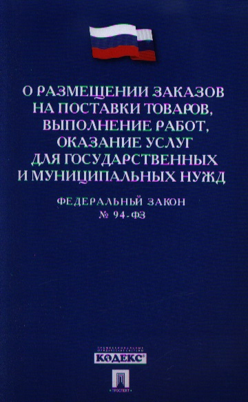 Федеральный закон 94фз фз94 от 21 июля 2005 скачать