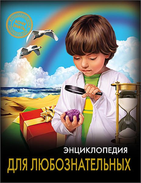 Балуева О. Энциклопедия для любознательных