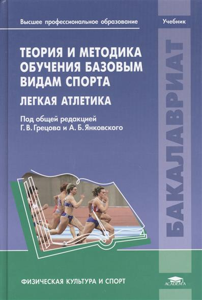 Теория и методика обучения базовым видам спорта. Легкая атлетика. Учебник