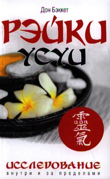 Рэйки Усуи. Исследование внутри и за пределами. 2-е издание